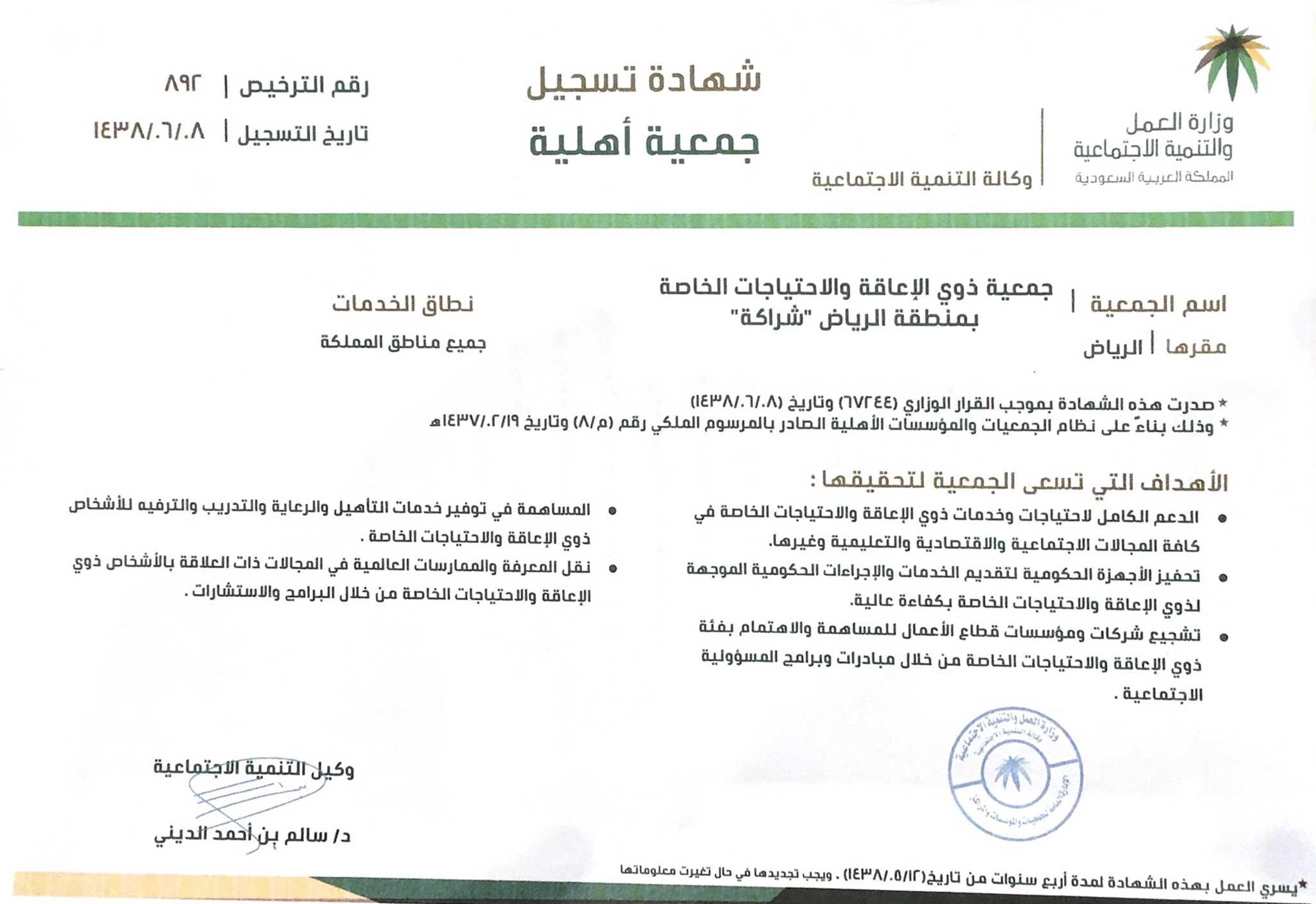 شهادة تسجيل جمعية شراكة
